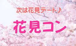 3月23日(土)