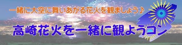高崎花火コン