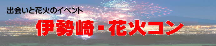 伊勢崎花火コン