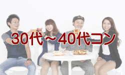 30代~50代コン
