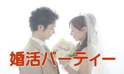 ナナクロ・婚活コン