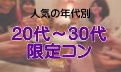 20代~30代コン
