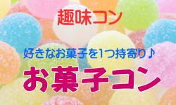 お菓子コン