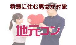 お気軽恋活コン