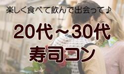 20代~30代限定コン