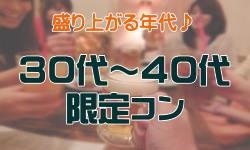 30代~40代限定コン