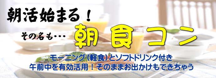 ナナクロ・朝食コン