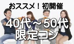 40代~50代コン
