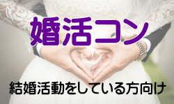 ナナクロ・恋活コン